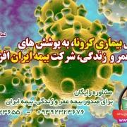 بیمه ایران بیماری کرونا را برای بیمه گذاران بیمههای زندگی خود تحت پوشش قرار داد