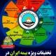 تخفیف وِیژه بیمه ایران به مناسبت دهه مبارک فجر