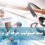 بیمه مسئولیت حرفهای پزشکان و پیراپزشکان ، بیمه ایران