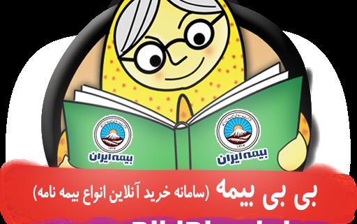 بی بی بیمه نماینده رسمی بیمه ایران