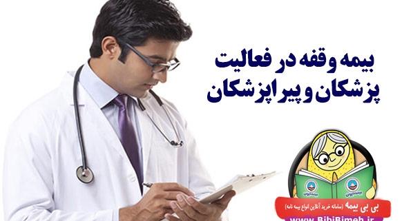 بيمه وقفه در فعاليت پزشکان و پيراپزشکان بیمه ایران