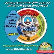 طرح سپاس از حافظان سلامت بیمه ایران