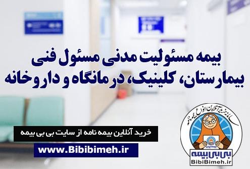 بیمه مسئولیت مسئول فنی بیمارستان ، کلینیک ، داروخانه ، آزمایشگاه