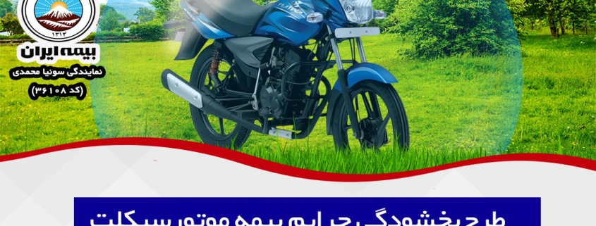 بخشودگی جریمه دیرکرد بیمه شخص ثالث موتورسیکلت و ماشین آلات کشاورزی