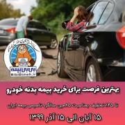 تخفیف بیمه بدنه به مناسبت سالروز تاسیس بیمه ایران