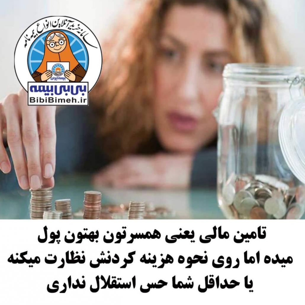 تامین مالی زنان