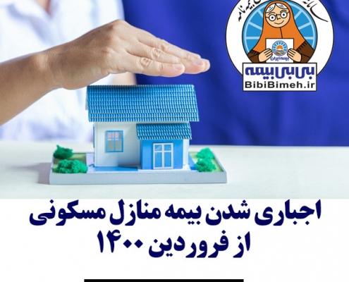 اجباری شدن بیمه منازل مسکونی از فروردین ۱۴۰۰