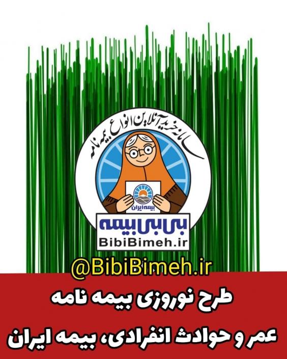 خرید اینترنتی طرح نوروزی بیمه نامه عمر و حوادث انفرادی بیمه ایران